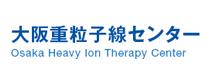 大阪重粒子線施設管理株式会社