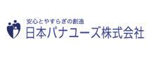 日本パナユーズ株式会社